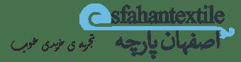نساجی اصفهان - اصفهان پارچه - متقال - پارچه بیمارستانی